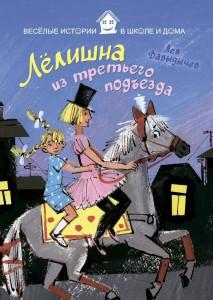 Книга Лёлишна из третьего подъезда