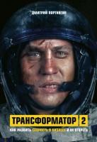 Книга Трансформатор 2. Как развить скорость в бизнесе и не сгореть