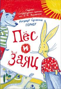 Книга Пёс и Заяц