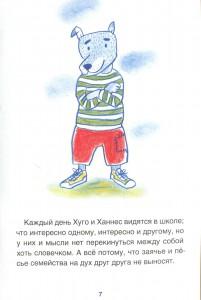 фото страниц Пёс и Заяц #3