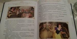 фото страниц Сокровищница сказок. Disney #10