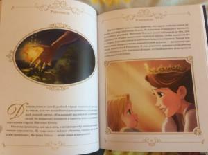 фото страниц Сокровищница сказок. Disney #7