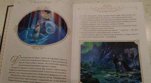 фото страниц Сокровищница сказок. Disney #8