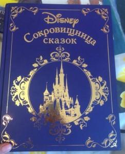 фото страниц Сокровищница сказок. Disney #3