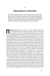 ... фото страниц Витоки політичного порядку. Від прадавніх часів до  Французької революції  6 ... 39838a309f405