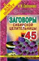 Книга Заговоры сибирской целительницы. Выпуск 45