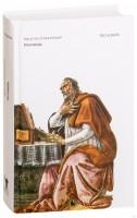 Книга Исповедь