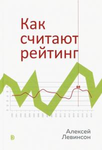 Книга Как считают рейтинг