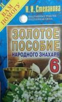 Книга Золотое пособие народного знахаря. Книга 6