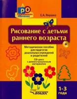 Книга Рисование с детьми раннего возраста. 1-3 года. Методическое пособие для педагогов дошкольных (+CD)