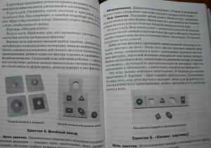 фото страниц Сенсорное развитие детей раннего возраста. 1-3 года #4