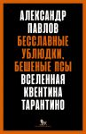 Книга Бесславные ублюдки, бешеные псы. Вселенная Квентина Тарантино