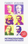 Книга Ретроспектива экономической мысли. От Древней Греции до современности