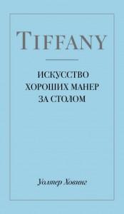 Книга Tiffany. Искусство хороших манер за столом