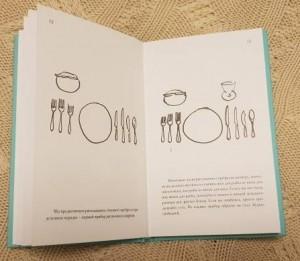 фото страниц Tiffany. Искусство хороших манер за столом #4
