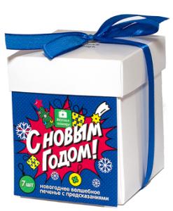 Волшебное печенье с предсказаниями с новым годом. 'Праздничный взрыв' (7 печений)