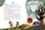 фото страниц Все приключения Мишки Ушастика #7