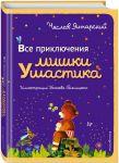 фото страниц Все приключения Мишки Ушастика #2