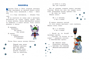 фото страниц Все приключения Мишки Ушастика #3