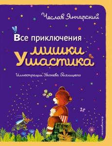 Книга Все приключения Мишки Ушастика