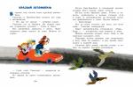 фото страниц Все приключения Мишки Ушастика #6