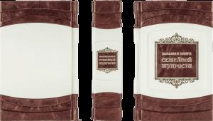фото страниц Большая книга семейной мудрости #7