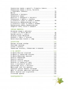 фото страниц Тыквенные истории. Уютные рецепты для холодного сезона #3