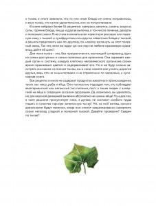 фото страниц Тыквенные истории. Уютные рецепты для холодного сезона #8