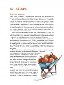 фото страниц Тыквенные истории. Уютные рецепты для холодного сезона #7