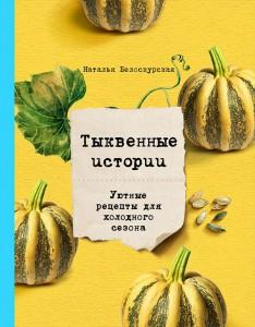 Книга Тыквенные истории. Уютные рецепты для холодного сезона