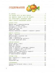 фото страниц Тыквенные истории. Уютные рецепты для холодного сезона #2