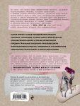 фото страниц Эти дни. Все о цикле и других умопомрачительных возможностях женского организма #9