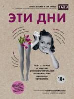 Книга Эти дни. Все о цикле и других умопомрачительных возможностях женского организма