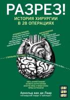 Книга Разрез! История хирургии в 28 операциях