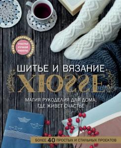 60af130876cc ... Книга Шитье и вязание Хюгге. Магия рукоделия для дома, где живет счастье