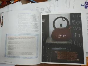 фото страниц Шитье и вязание Хюгге. Магия рукоделия для дома, где живет счастье #4