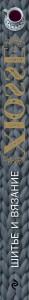 фото страниц Шитье и вязание Хюгге. Магия рукоделия для дома, где живет счастье #10