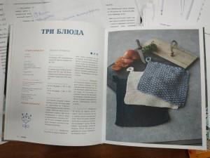 фото страниц Шитье и вязание Хюгге. Магия рукоделия для дома, где живет счастье #7
