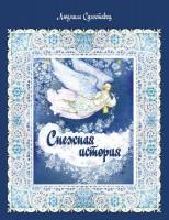Книга Снежная история