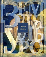 Книга Земля Ульро