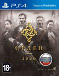 игра Орден 1886 PS4 - русская версия