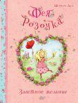 Книга Фея Розочка. Заветное желание