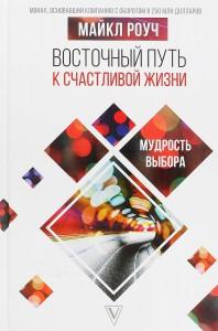 Книга Восточный путь к счастливой жизни. Мудрость выбора