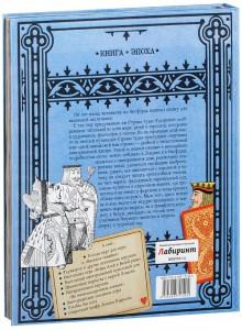 фото страниц Приключения Алисы в Стране Чудес #2
