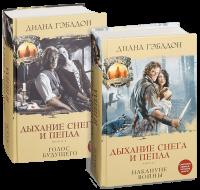 Книга Дыхание снега и пепла (суперкомплект из 2 книг)