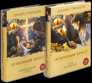 Книга Огненный крест (суперкомплект из 2 книг)