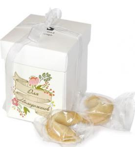 Подарок Волшебное печенье с предсказаниями Вкусная помощь 'Для молодожёнов' 7 шт.