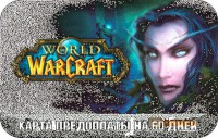 Игра Таймкарта World Of Warcraft на 60 дней - UA