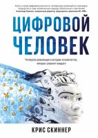 Книга Человек цифровой. Четвертая революция в истории человечества, которая затронет каждого