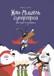 Книга Жан-Мишель супергерой. Дед Мороз в отчаянии